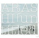 嵐「Song for you(album「untitled」収録)」
