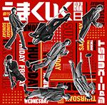 ジャニーズWEST「WA!WA!ワンダフル!!(single「週刊うまくいく曜日」収録)」