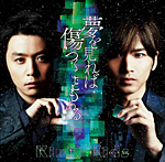 KinKi Kids / ちがう道、おなじ空。(single「夢を見れば傷つくこともある」収録)
