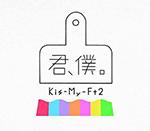 Kis-My-Ft2「君、僕。」